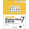 深入浅出:Windows Phone 7应用开发(附光盘) смартфон с windows phone 7