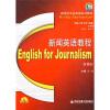 新世纪专业英语系列教材:新闻英语教程(第2版)(附盘) 语言学教程(第4版) 21世纪英语专业系列教材