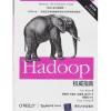 Hadoop权威指南(第2版) java ee 7权威指南:卷2(原书第5版)
