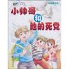 快乐少年5·整蛊童年系列:小帅哥和他的死党 乐天小武侠系列:磨剑少年