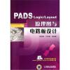 PADS Logic/Layout 原理图与电路板设计