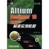 计算机辅助设计课程教学规划教材:Altium Designer 10电路设计标准实例教程(附DVD-ROM光盘1张) visual basic 2008程序设计案例教程(附cd rom光盘1张)