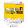 Multisim 11电路设计及应用(附光盘1张) алексей шестеркин система моделирования и исследования радиоэлектронных устройств multisim 10