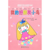 我的中文小故事22:我的好朋友小鸟(注音版)(附CD-ROM光盘1张) change up intermediate teachers pack 1 audio cd 1 cd rom test maker