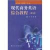 现代商务英语综合教程(第5册)(附光盘) 新编商务英语(第2版)·综合教程2(附mp3光盘1张)