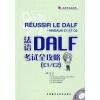 法语考试全攻略:法语DALF考试全攻略(C1/C2)(附MP3光盘1张) 斗地主高手必胜攻略