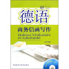 德语商务信函写作(附CD-ROM光盘1张) change up intermediate teachers pack 1 audio cd 1 cd rom test maker