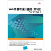 Web开发与设计基础(第5版) relation extraction from web texts with linguistic and web features