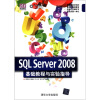 清华电脑学堂:SQL Server 2008 基础教程与实验指导 sql server 2012 基础教程