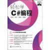 轻松学编程:轻松学C#编程(附光盘1张)) 轻松学编程:轻松学php编程(附光盘1张)