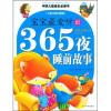中国儿童成长必读书:宝宝最爱听的365夜睡前故事