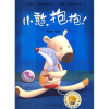 聪明豆绘本系列:小憨,抱抱! 聪明豆绘本系列:小熊孵蛋