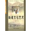 大学生文化素质教育系列教材:岭南文化艺术