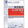 网页制作与JSP技术(第2版) dizpqeaujm jsp