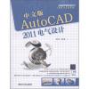 AutoCAD 2011应用与开发系列:中文版AutoCAD 2011电气设计(附DVD-ROM光盘1张) autocad 2011应用与开发系列:中文版autocad 2011电气设计(附dvd rom光盘1张)