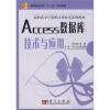 """цена 高等职业教育""""十一五""""规划教材·高职高专计算机应用技术系列教材:Access数据库技术与应用"""