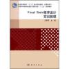 """普通高等教育""""十二五""""重点规划教材·计算机系列:Visual_Basic程序设计实训教程"""