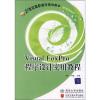 21世纪高职高专规划教材·计算机系列:Visual FoxPro程序设计实用教程 visual foxpro实用教程