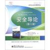 现代企业安全管理译丛:安全导论(第8版) free shipping 5pcs g86 603 a2 g86 630 a2 in stock