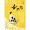 中国当代儿童文学名家丛书 曹文轩-金茅草(美绘版) 虞美人 儿童文学 十大青年金作家丛书