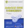 国家示范性高职高专规划教材·机械基础系列:AutoCAD 2009计算机辅助设计 国家示范性高职高专规划教材·计算机系列:asp net web程序设计(附光盘)