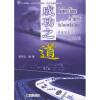 北大版新一代对外汉语教材·商务汉语教程系列·成功之道:中级商务汉语案例教程 北大版新一代对外汉语教材·实用汉语教程系列:新编趣味汉语阅读(附光盘1张)
