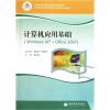 计算机应用基础(Windows XP+Office 2007) майкрософт лицензию windows xp