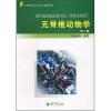高等院校生命科学专业基础课教材:无脊椎动物学(第2版) 动物生产基础