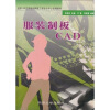 全国CAD应用培训网络工程设计中心统编教材:服装制版CAD(附光盘) 服装cad制板实用教程(第四版)