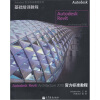 Autodesk Revit Architecture 2010 官方标准教程 architecture support for intrusion detection systems