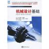 全国高等教育机电类专业课程改革规划新教材:机械设计基础(高职高专)