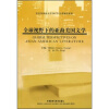 全球视野下的亚裔美国文学 блузки isabel garcia блузка