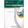 Visual Basic程序设计基础教程 visual basic 2008 程序设计教程