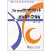 Java程序设计及应用开发教程