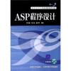 重点大学计算机基础课程教材:ASP程序设计(附光盘) asp net web程序设计 21世纪重点大学规划教材