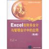 Excel在财务会计与管理会计中的应用(第2版) 会计学精选教材译丛·管理会计(第3版)