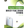 AutoCAD 2010建筑设计与施工图绘制实例教程(附DVD-ROM光盘1张) lamp(php)程序设计(附cd rom光盘1张)