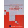 Visual C++面向对象程序设计教程与实验学习指导与习题解答(第2版) visual c net程序设计实践与题解