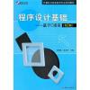 计算机与信息技术专业应用教材·程序设计基础:基于C语言(第2版) beaglebone 机器人开发指南