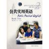 Book Two高职高专英语教学改革新教材:公共实用英语2(附光盘) 新编实用英语听力教程1(第2版)(附mp3光盘1张)