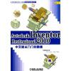 Autodesk Inventor Professional2010中文版从入门到精通(附DVD-ROM光盘1张) аарон ф росс мишель буске autodesk 3ds max 9 основы и практика dvd rom