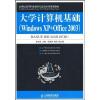 大学计算机基础(Windows XP+Office 2003) майкрософт лицензию windows xp