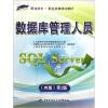 1+X职业技术职业资格培训教材:数据库管理人员(SQL Server)(4级)(第2版) web数据管理:概念与技术