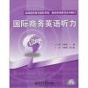 国际商务英语听力(附CD光盘1张) 新编实用英语听力教程1(第2版)(附mp3光盘1张)