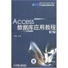 高等院校规划教材·计算机应用技术系列:Access数据库应用教程(第2版) 高等院校计算机应用技术规划教材·应用型教材系列:access数据库技术与应用(第2版)