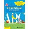 幼儿英语教育活动设计与实践(附光盘1张) 幼儿园教师教育丛书:幼儿园音乐教育与活动设计