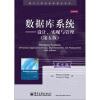 数据库系统:设计、实现与管理(第5版)(英文版)