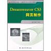 高等学校规划教材·计算机实用软件应用系列教程:Dreamweaver CS3网页制作