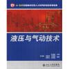 液压与气动技术/21世纪全国高校应用人才培养机电类规划教材