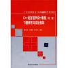 C++语言程序设计教程(第2版)习题解答与实验指导/21世纪高等学校计算机基础实用规划教材 c语言程序设计实验指导与习题解析 高等学校计算机基础教育规划教材